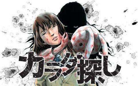 恐怖漫畫《尋找身體》新系列將於1月5日開始連載-趣讀