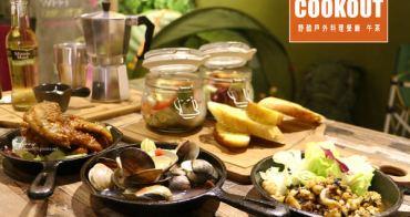 【台電大樓站】Cookout 野酷戶外料理餐酒  午茶 台北師大商圈美式/露營野餐主題餐廳