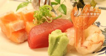 【南港展覽館站】高樂餐飲鐵板料理~小高玉迴轉壽司之精緻壽司餐