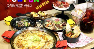【板橋】Howfun好飯食堂~Paella西班牙鐵鍋飯 Tapas西班牙小點