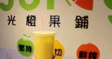【忠孝敦化站】JUICY 光橙果舖~台北東區新開幕現切水果及果汁舖