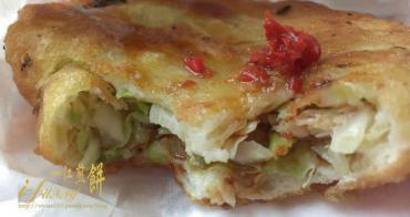 【松江南京站】一江街煎餅~美味路邊攤小吃~(有店面了之201410更新)