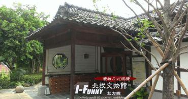 台北北投文物館-日式優雅風情令人流連忘返~~