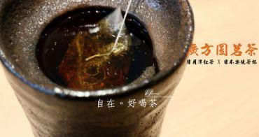 【雙連站】廣方圓茗茶 日月潭紅茶 樂燒茶杯 樂燒茶碗 茶葉禮盒