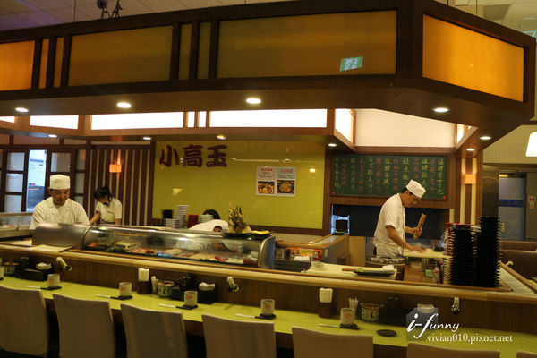 【南港展覽館站】高樂餐飲鐵板料理~小高玉迴轉壽司之精緻壽司餐 - ifunny 艾方妮的遊樂場