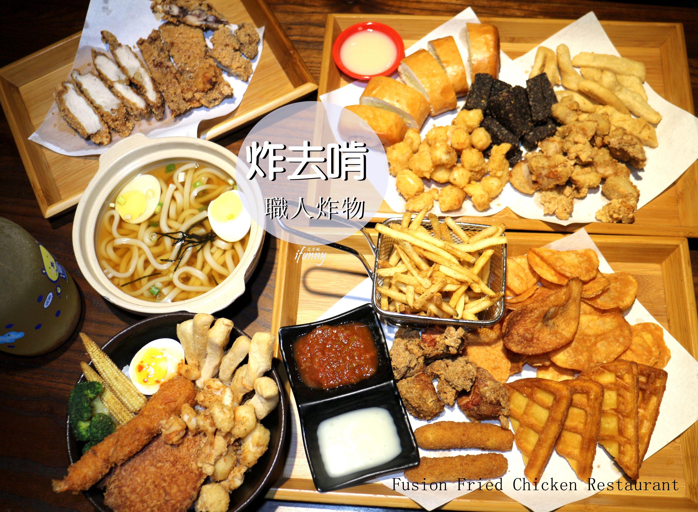 [三重國小站]炸去啃 職人炸物(新北三重店) 有如餐酒館的星級鹹酥雞餐廳 - ifunny 艾方妮的遊樂場