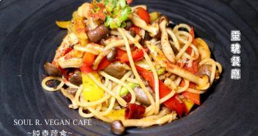 [忠孝復興站]Soul R. Vegan Café 靈魂餐廳~無肉無奶無蛋無五辛也能極美味 勇敢做純素料理