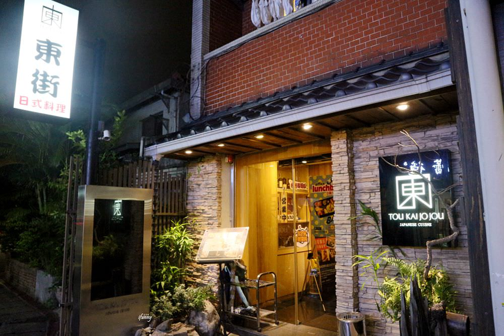 [南京復興站]東街日本料理 龍江店~平價霸氣的無菜單日式料理 - ifunny 艾方妮的遊樂場