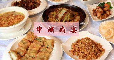 [信義安和站]申浦尚宴~新派滬菜~濃油赤醬的本幫上海菜