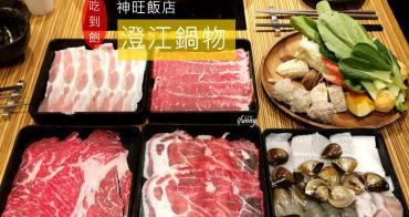 [忠孝敦化站]澄江鍋物Shabu/神旺大飯店頂級火鍋吃到飽~精緻好食材/東區美食推薦