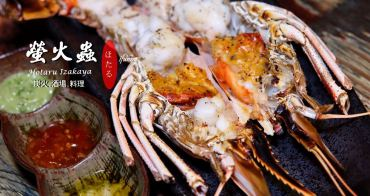 [忠孝復興站]螢火蟲居酒屋~東區無國界料理 精彩手藝撫慰人心及味蕾