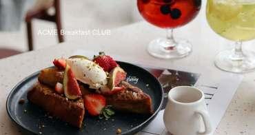 [西門町早午餐]再訪ACME Breakfast CLUB~在西門町小香港遇見桃花 持續火紅的早午餐