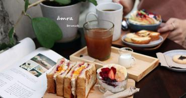 [南京復興站]āmra(amra)早午餐~美麗的秘密基地 營養美味的早午餐 三明治 果昔碗 果昔