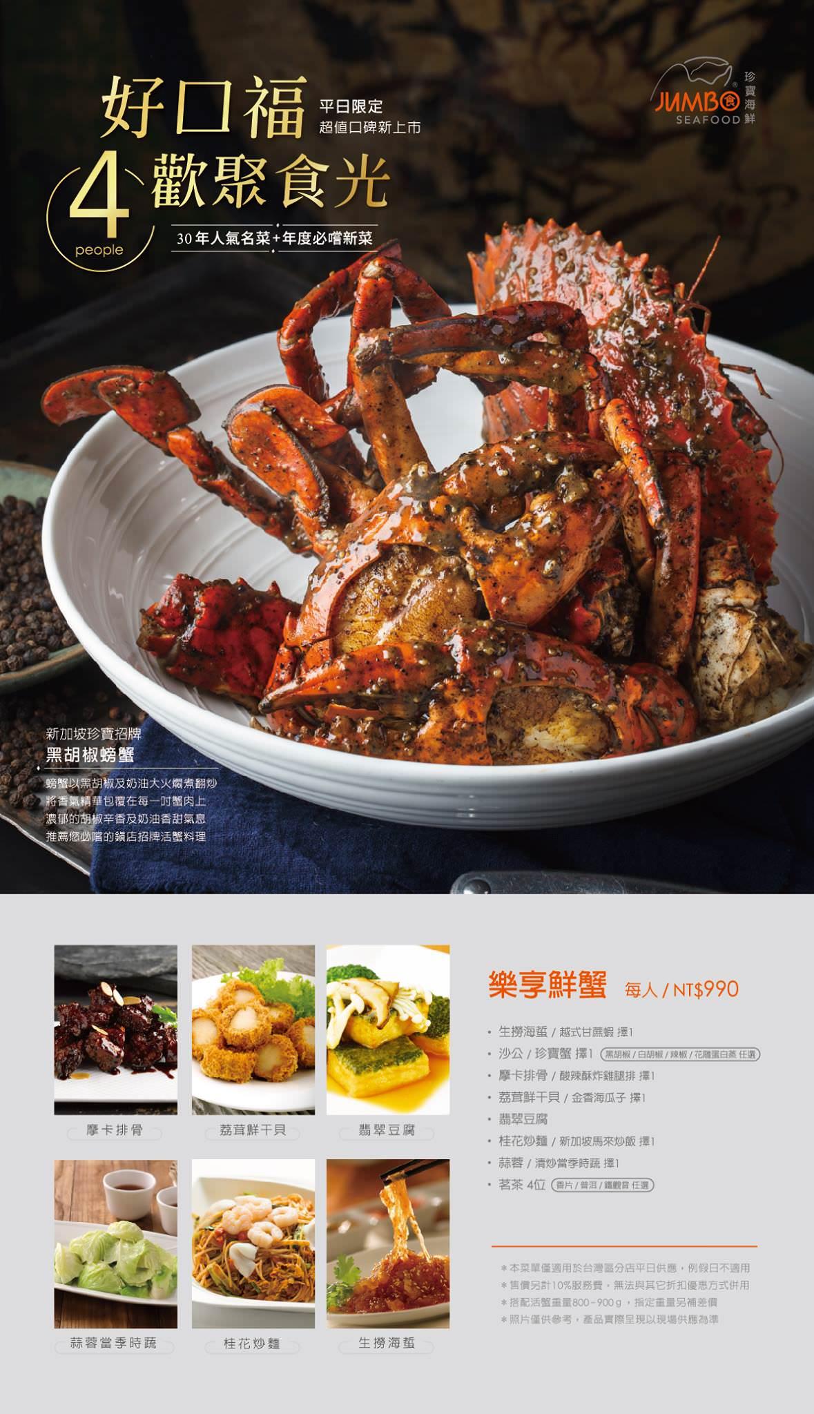 [市政府站]珍寶海鮮~平日樂享鮮蟹套餐990元 輕鬆享有新加坡美食辣椒螃蟹/胡椒螃蟹 - ifunny 艾方妮的遊樂場
