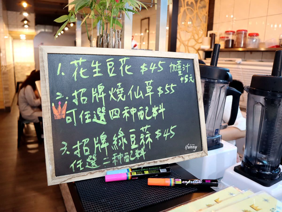 [雙連站]覓果榛品~寧夏夜市必訪冰品甜品/臺灣在地食材雪花冰剉冰 - ifunny 艾方妮的遊樂場