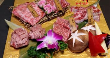 [松江南京站]一齊和牛燒肉~來自日本岩手全牛料理餐/台北中山區和牛燒烤推薦