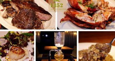 [民權西路站]綻1852 牛排龍蝦專賣~融入台菜靈魂 吃出感動的頂級美味
