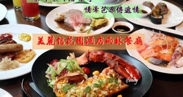 美麗信花園酒店~雨林餐廳蠔鮮蠔蚌海味季/情牽芭樂傳遞情/台北飯店buffet吃到飽