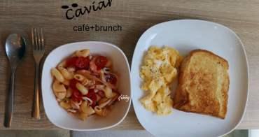 [善導寺站]Caviar café+brunch 魚子醬咖啡/華山週邊清新早午餐/寵物友善餐廳