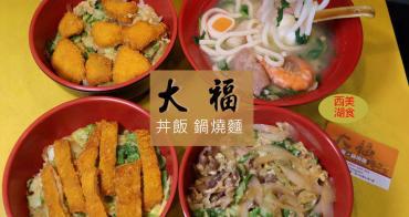 [西湖站]大福 丼飯 鍋燒麵/西湖市場週邊百元平價食堂/自熬高湯天然鮮美