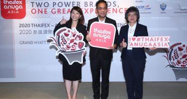 [活動]2020泰國國際食品展THAIFEX—Anuga Asia熱情招商中