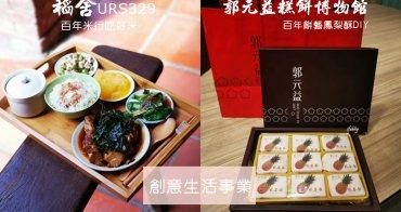 [老味新嚐]稻舍URS329百年米行吃好米/郭元益糕餅博物館(楊梅廠)百年餅藝鳳梨酥DIY