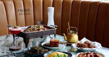 [信義區美食] Packie川酒菜館~香辣川菜加乘微醺的調酒 融化在美味與笑聲之中