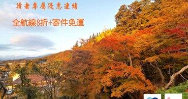 日本上網推薦 | GLOBAL WiFi 4G SOFTBANK 501HW 上網吃到飽/福島追楓一路順暢/讀者八折優惠及寄件免運