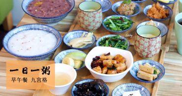 [宜蘭羅東 美食]一日一粥 九宮格 早午餐/養生粥品 營養均衡九宮格/宜蘭羅東輕旅行