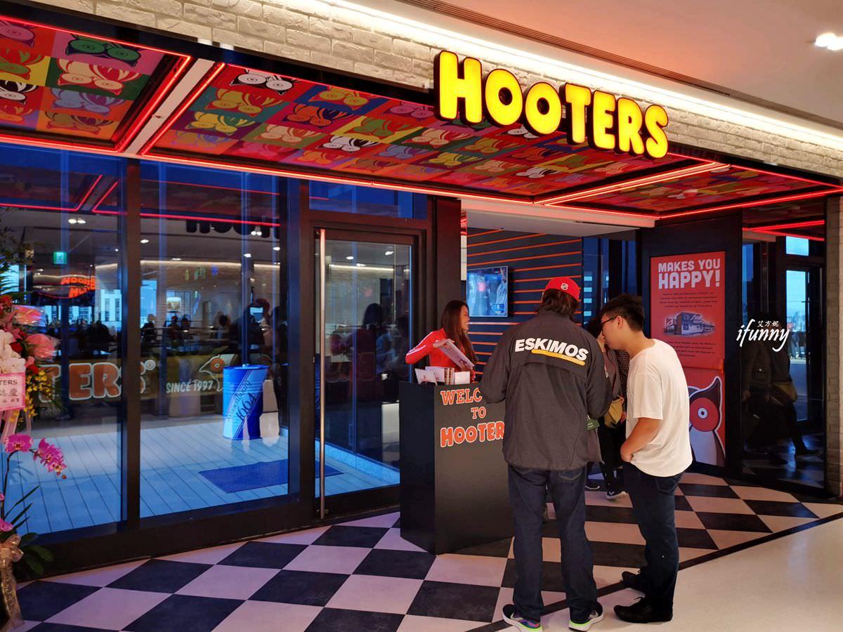 [遠百信義A13]HOOTERS信義店~迎接臺北信義區百萬級美景~最歡樂的美食直到凌晨兩點 - ifunny 艾方妮的遊樂場