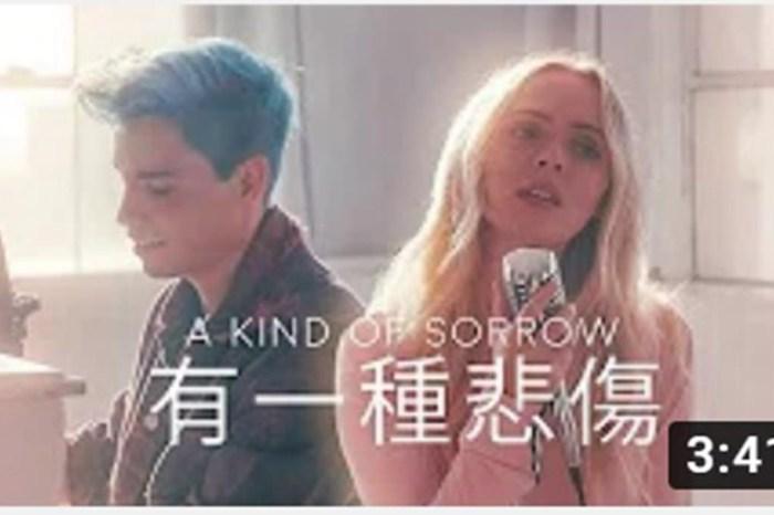 週末夜聽艾方妮說音樂 | 有一種悲傷 (A Kind of Sorrow) - Sam Tsui & Madilyn Chinese/English Cover (A-Lin)