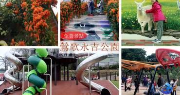 鶯歌永吉公園 | 2020新北免費親子公園4600坪/炮仗花/溜滑梯/3D立體彩繪