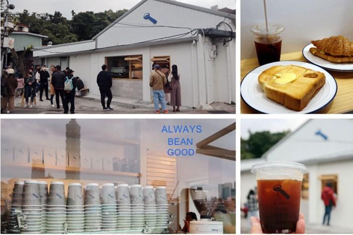 信義區 | ABG Coffee超熱門話題的白色日式小屋咖啡/奶油吐司/蛋沙拉可頌(附路線圖)