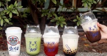 內湖飲料 | JEKO TEA HOUSE~超吸睛貓耳朵杯蓋/靜岡抹茶拿鐵/靜岡焙茶可可拿鐵(文末抽獎已截止)