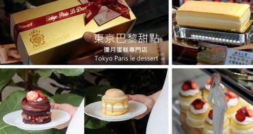 松江南京站   東京巴黎甜點 名模球星指定彌月蛋糕 鎮店之寶-巴黎燒燉布蕾