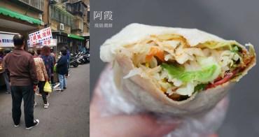 板橋美食 | 阿霞潤餅 30年老店每天只賣三小時 只要35元清脆爽口好滋味 重慶國中旁黃昏市場排隊美食