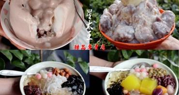 桃園美食 | 星大王甜品專賣-好吃芋頭冰/火山芋泥冰 一碗冰滿滿八種料只要50元?