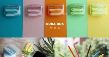 SUBA吸飽盒 馬卡龍色吸管盒 方便帶著走 環保也能很時尚