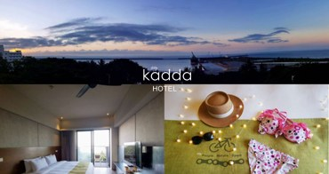 花蓮住宿 | 璽賓行旅 Kadda Hotel 每房都是海景房 房間露台迎接日出 無邊際泳池無敵美景