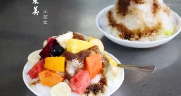 花蓮玉里   東美冰菓室~55年老店 招牌黑糖冰  綜合水果冰  現打果汁