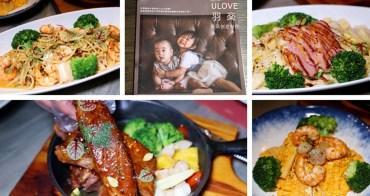 小巨蛋站   Ulove羽樂歐陸創意料理~令人一次就愛上的餐點 約會餐廳推薦