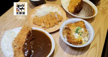 吉豚屋石牌店盛大開幕 日本最大連鎖豬排店  進駐士林天母 類出國大爆發!!