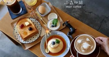 新北新莊   小森珈琲 mori coffee 公園旁清新自家焙煎咖啡館 鮮奶厚切吐司 /焦糖布丁