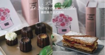 新竹甜點   Le nouveau monde 樂路樂得法式甜點   法式草莓千層派/可麗露