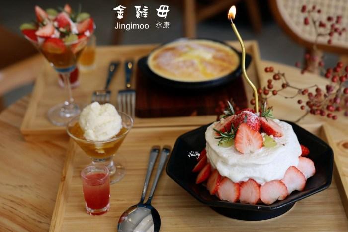 東門站 | 金雞母永康店試營運 冰店與咖啡店的結合 像蛋糕的草莓冰 附菜單