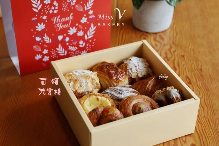 團購美食 | Miss V BAKERY 可頌珠寶盒  一次享有九種口味可頌  期間限定 購買連結