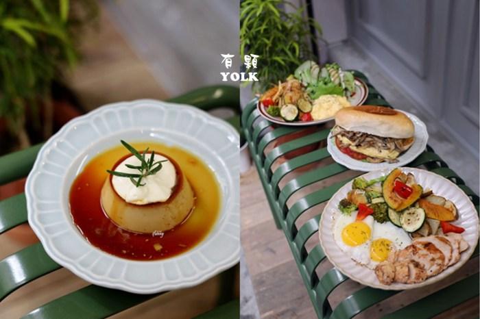 海山站   有顆YOLK  土城新開幕全天候早午餐/輕食/下午茶  寵物友善餐廳