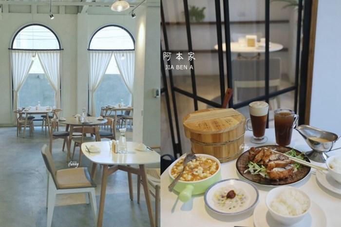 桃園美食 | 阿本家Jia Bena 最美的川湘菜餐廳 蕭冠之師傅最新品牌 台茂購物中心旁
