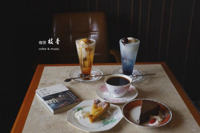 文山區咖啡   喫茶枝音 kissa.edakoe回歸昭和時代的純真 感受懷舊風情喫茶店