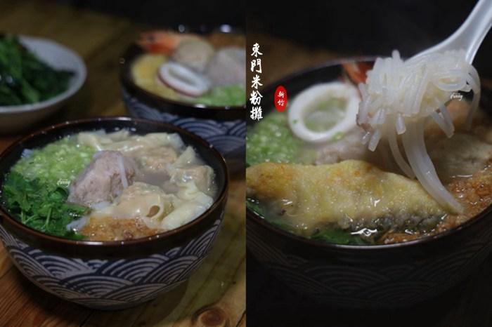 新竹美食   東門市場米粉攤 古早味芋頭海鮮米粉湯 芋頭餛飩米粉湯 不用百元吃到鮮美好滋味